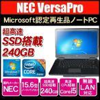 【高品質・認定再生品】NECノートパソコン