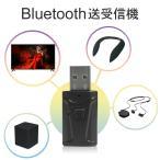 Bluetoothトランスミッター 送受信機 ワイヤレス テレビ スピーカー イヤホンジャック接続 USB電源 FFF-BR01
