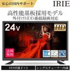 液晶 テレビ 24インチ 24型 新品 最安値 録画 ハイビジョン 外付けHDD録画 24V型 HD IRIE 置き型スタンド付属  壁掛け TV FFF-TV24SBK