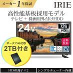 液晶 テレビ 24インチ 24型 新品 最安値 外付けHDD付き 録画 ハイビジョン 24V型 IRIE  壁掛け TV FFF-TV24SBK
