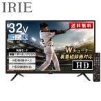 液晶 テレビ 32インチ 32型 新品 最安値 録画 ハイビジョン HD 外付けHDD録画 32V型 IRIE 置き型スタンド付属  壁掛け TV FFF-TV32SBK