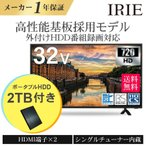 液晶 テレビ 32インチ 32型 新品  外付けHDD付き 最安値 録画 ハイビジョン 32V型 IRIE 置き型スタンド付属 壁掛け TV FFF-TV32SBK
