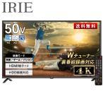 液晶 テレビ 4K 対応 50インチ 50型 新品 最安値 録画 裏録 外付けHDD録画 50V型 IRIE 置き型スタンド付属 壁掛け TV FFF-TV4K50WBK