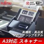 スキャナ 富士通 スキャナー プリンター ドキュメントスキャナー ScanSnap iX500 PFU ピーエフユー A4 両面 A3 Wi-Fi 無線LAN 本の自炊 自炊スキャナ FI-IX500A