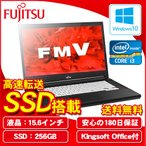 ノートパソコン 本体 PC パソコン 富士通 FMV LIFEBOOK A746/P SSD Core i3 -6100U Windows10 256GB SSD 15.6型 Kingsoft Office