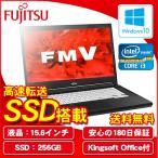 ノートパソコン 本体 PC パソコン 富士通 FMV LIFEBOOK A746/P SSD Core i3 -6100U Windows10 256GB SSD 15.6型 Kingsoft Office