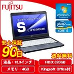 ノートパソコン ノートPC 富士通 FMV LIFEBOOK S762/G FMVNS8A7 Kingsoft Office Windows7 Core i5 320GB 13.3インチ 中古