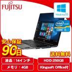ノートパソコン ノートPC 富士通 LIFEBOOK U772/E FMVNU6PE Kingsoft Office Windows10 Core i5 250GB HDD 14インチ ウルトラスリム・モバイル 中古