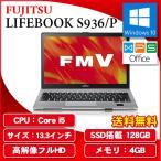 ノートパソコン パソコン PC 富士通 FMV LIFEBOOK S936/P FMVS06001 KINGSOFT Office 13.3型 フルHD SSD 128GB Windows10 Core i5 6300U わけあり アウトレット