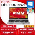 �Ρ��ȥѥ����� �ѥ����� PC �ٻ��� FMV LIFEBOOK S936/P FMVS06005 KINGSOFT Office 13.3�� WQHD SSD 128GB Windows10 Core i5 6300U �櫓���� �����ȥ�å�