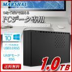 外付けハードディスク 1TB パソコン�