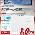 外付け HDD ハードディスク 1TB Windows1