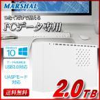 外付け HDD ハードディスク 2TB Windows10対応 PC専用 ホワイト FPCEX3-32000WH