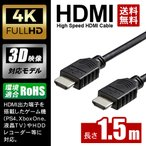 HDMI ケーブル 1.5m 4K 高品質 3D Ver1.4 3840 x 2160 30Hz High Speed HDMI Cable 3.4Gbps 10.2Gbps 新品 送料無料 メール便 代引不可の画像