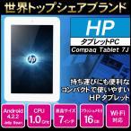タブレットPC タブレット 7インチ 世界トップシェアブランドHP ヒューパッカード Compaq Tablet 7J IPS液晶