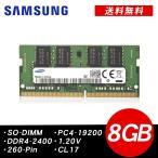 メモリー Samsung サムスン 増設メモリ DDR4 8GB ノートパソコン用 バルク品 M471A1K43CB1-CRCD0 メール便 送料無料