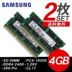 メモリー Samsung サムスン 2枚セット 増設メモリ DDR4 4GB ノートパソコン用 バルク品 M471A5244CB0-CRCD0 メール便 送料無料