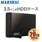 MAL-5235SBKU3 MARSHAL 3.5インチ HDDケース SATA USB3.0 高速転送 8TB対応