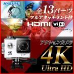 4Kアクションカメラ 日本メーカー 日本語マニュアル Wi-Fi  防水30m 水中カメラ MARSHAL MAL-FW 送料無料