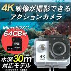4Kアクションカメラ  アクションカム&MicroSDのセット  1600万画素 30m防水 広角170°Wi-Fi 防水 スポーツカメラ MAL-FWIRIE パッケージ簡易版 送料無料