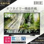 IRIE MAL-FWTV24-S 24インチ液晶ディスプレイ