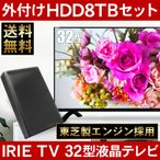 ショッピング液晶テレビ TV 液晶テレビ 32型 32インチ 外付けHDD8TBセット ハイビジョン 東芝エンジン採用 外付けHDD録画対応 3波対応 壁掛け IRIE