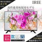テレビ 32型 中古 録画機能付き 液晶テレビ 32インチ 東芝製基板採用 外付けHDD録画対応 ハイビジョン tv 壁掛け  最安値 IRIE