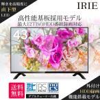 テレビ 43型 液晶テレビ 43インチ 外付けHDD録画対応 フルハイビジョン ダブルチューナー 43 IRIE 東芝映像基板採用 壁掛け 40型 以上 TV