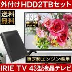 TV 液晶テレビ 43型 43インチ 外付けHDD2TBセット ダブルチューナー フルハイビジョン 東芝エンジン採用 外付けHDD録画対応 壁掛け IRIE