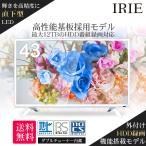 テレビ ホワイト 43型 中古 白 液晶テレビ 43インチ TV フルハイビジョン 外付けHDD録画 フルハイビジョン IRIE アイリー 40型 以上 送料無料