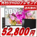 TV 液晶テレビ 50V型 50 外付けHDDと同軸ケーブルをプレゼント ダブルチューナー フルハイビジョン 東芝製エンジン採用 外付けHDD録画 3波対応 壁掛け IRIE