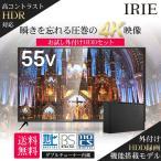 液晶テレビ 大画面 4K対応 55V型 55インチ テレビ 外付けHDDと同軸ケーブル同梱 録画対応 HDR対応 裏録 55 IRIE 壁掛け 4K TV 50インチ 以上 MAL-FWTV55