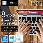 FFF Smart Life Connected 8インチ ミニ PC 超小型 パソコン ポケットPC タッチパネル 対応 ゴリラ ガラス 高級アルミボディ 128GB SSD - MAL-FWTVPCM0