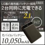 モバイルバッテリー iPhone iPhone6 iPhone7 10050mAh パワーバンク 急速充電 大容量 充電器 軽量 スマホ スマートフォン モバイル充電器 ブラック 桔梗 IRIE