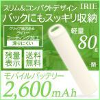 型番:MAL-PB2K03W 容量:2,600mAh バッテリー:リチウムイオン電池 定格入力:DC...