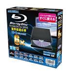 光学ドライブ MARSHAL MAL02-506BBEX スリムポータブルドライブ USB2.0 Blu-ray ブルーレイ トレーイン 外付けブルーレイドライブ