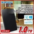 外付けHDD ポータブル 1TB テレビ録画 REGZA 外付けハードディスク ブラック MARSHAL Mini SHELTER MAL21000H2EX3-BK