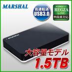 外付けHDD  Windows10対応 MAL21500H2EX3-BK 1.5TB 外付けポータブルHDD ハードディスクドライブ HDD MARSHAL