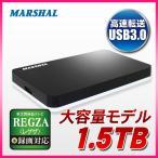 12/20迄プレミアム会員P10倍 MAL21500HEX3-BK 1.5TB ポータブルHDD 外付けポータブルHDD ポータブルハードディスク 外付けHDD HDD MARSHAL TV録画 REGZA