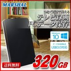 外付けHDD 320GB MAL2320EX3-BK ポータブルHDD 外付けポータブルHDD ポータブルハードディスク HDD MARSHAL TV録画 REGZA