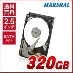 HDD ハードディスク HDD内蔵 ハードディスク内蔵 320GB 2.5インチ MAL2320SA-T72 SATA S-ATA ハードディスクドライブ MARSHAL 送料無料 あすつく