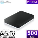 外付けHDD 500GB ポータブル MAL2500EX3-BK ポータブルHDD 外付けポータブルHDD ポータブルハードディスク HDD MARSHAL TV録画 REGZA PS3