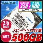 HDD SSD SSHD ハイブリッドHDD 500GB MARSHAL 2.5HDD S-ATA MAL2500HSA-T54L  8GBフラッシュ S-ATA 5400rpm 7mm
