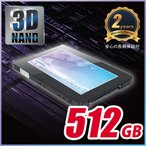SSD 512GB 3D TLC NAND MARSHAL マーシャル 2.5インチ SATA 6Gb/s NANDフラッシュメモリ 7mm 9.5mm 送料無料 あすつく 2年間保証 新品