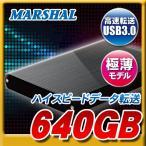 外付けHDD 640GB MAL2640EX3-MK ポータブルHDD 外付けポータブルHDD ポータブルハードディスク HDD TV録画 REGZA USB3.0 高速転送