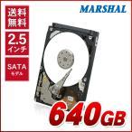 12/20迄プレミアム会員P10倍 MAL2640SA-T54 640GB 2.5HDD S-ATA SATA HDD ハードディスク ハードディスクドライブ MARSHAL