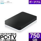 MARSHAL miniSHELTER ポータブル 2.5インチ 外付け HDD  750GB  テレビ録画対応 ハードディスク USB3.0 2.0 電源不要 簡単接続 MAL2750EX3-BK