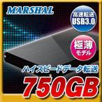 外付けHDD ポータブル 750GB MAL2750EX3-MK  ポータブルハードディスク 外付けHDD HDD TV録画 REGZA USB3.0 高速転送