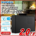 外付けHDD 2TB MAL32000EX3-BK パラゴンソフトウェア社製 バックアップソフト同梱版 Windows10対応 TV録画 REGZA 外付けハードディスク USB3.0 MARSHAL