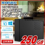 12/20迄プレミアム会員P10倍 MAL3250EX3-BK 外付けHDD テレビ録画 REGZA 250GB 外付けハードデスク 外付けハードディスク USB3.0 テレビ用 MARSHAL